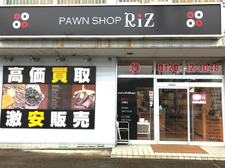 pawnshop RIZ 四万十店